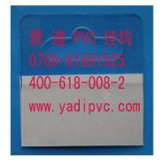飞机孔PVC胶钩图片