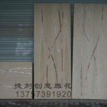 供应J54木工板/实木/木门双面雕花加工