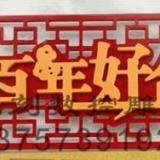 供应J59婚庆雕花/婚庆道具/雕花镂空板