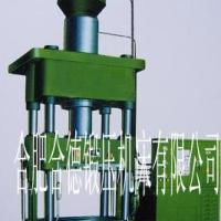 供应合肥Y32系列四柱压机供应商电话