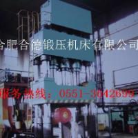 YH34系列锻造液压机厂家合肥合德锻压机床有限公司
