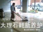 供应上海杨浦大理石翻新晶面处理大理石