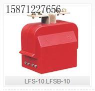 供应LFS-10.LFSB-10电流互感器