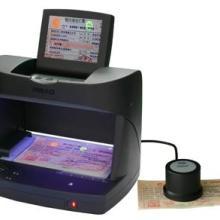 票据鉴别仪PF-9000票据鉴别仪PF9000