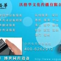 同传设备租赁国际一流的同声翻译