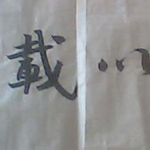 供应中国书法美术百杰书法作品
