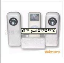 供应ipod遥控音响IC批发