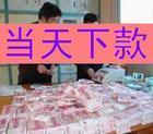 供应【阳江个人贷款】&【阳江贷款】&阳江个人贷款阳江贷款