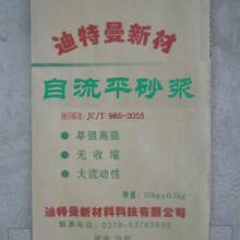 江苏南京徐州连云港自流平砂浆价格/自流平砂浆/自流平砂浆报价批发