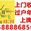 杭州二手车收购指标延期图片