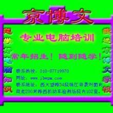 供应朝阳电脑培训学校慈云寺红领巾桥图片