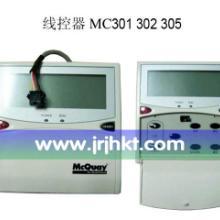 供应麦克维尔MC301线控器控制面板麦克维尔空调风管机原厂配件批发