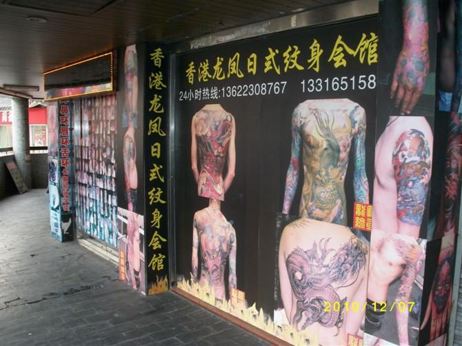 深圳龙凤纹身工作室深圳纹身图片|深圳龙凤纹身工作