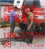供应上海静安区专业管道疏通清洗市政管高压清洗管道工业设备清洗清理