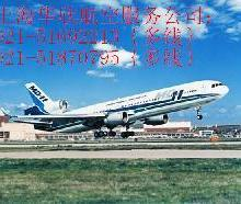 """提前预定""""上海到新奥尔机票""""团购上海到新奥尔特价机票批发"""