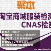 供应服装质检报告、服装CNASCMA资质、CMA检测认证批发