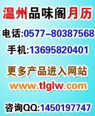 东莞2012年台挂历图片/东莞2012年台挂历样板图 (2)