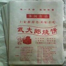 供应防油纸袋里脊肉饼纸袋批发批发
