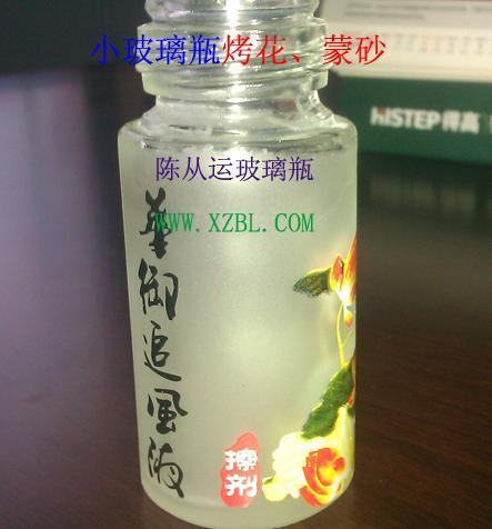 小玻璃瓶蒙砂烤花喷漆深加工厂报价