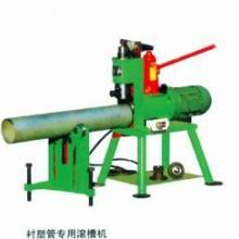 供应涂塑钢管压槽机