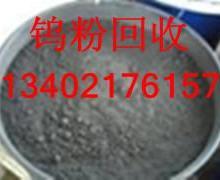 供应钨粉钨粉