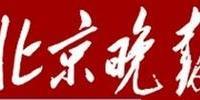 北京晚报金融服务广告