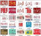 北京青年报金融理财投资广告