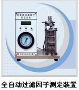 石油仪器过滤因子测定装置图片