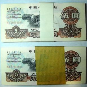 收购第五套人民币图片