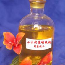 供应十六烷基磺酸钠