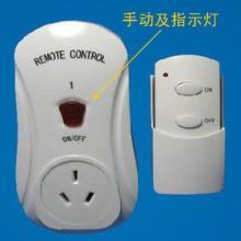 供应遥控插座遥控开关无线遥控插座