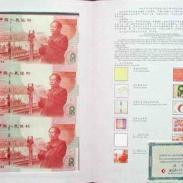 收购10元奥运会纪念钞交易图片