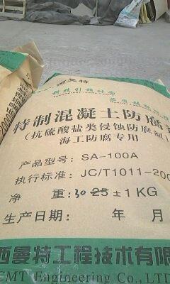 供应用于抗腐蚀的新型防腐剂山东品牌厂家首选/专业防腐剂厂家