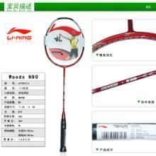 供应正品李宁羽毛球拍N90二代批发