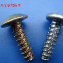 带五爪牙搓丝板订做 机丝带圈位螺丝牙板低价直销图片