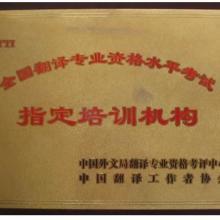 北京法律翻译服务