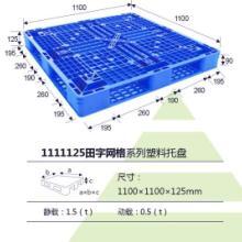 供应北京塑料托盘价格