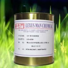 供应PC/PET按键转印胶UV树脂LE-6320