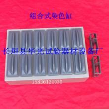 供应染色缸实验室用品厂家直销河南染色缸