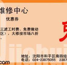 供应演唱会门票印刷 彩票印刷 抽奖券设计 优惠券印刷图片