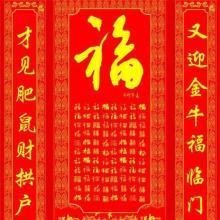 供应福州春联福州对联福州挂历福州台历2012年新春红包袋批发