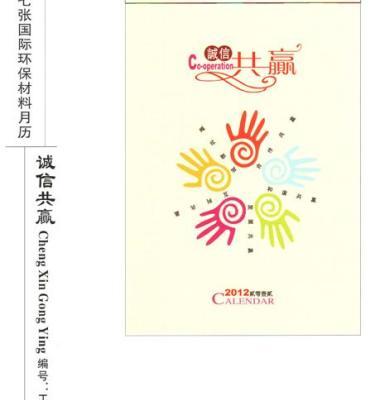 挂历印刷图片/挂历印刷样板图 (3)