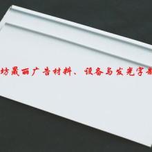 供应精品LED平面发光字数控围边机用6公分三角头白色铝型材批发