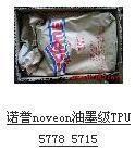 Estane油墨TPU特种聚合物