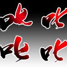 供应深圳龙岗商标名称品牌书法字设计