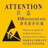 天津安全标识  天津防静电指示标牌 北京安全标识厂家销售