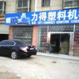 河南塑料机械市场