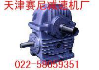 WXS蜗轮蜗杆减速机