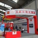 供应第十六届中国东西部贸易洽谈会