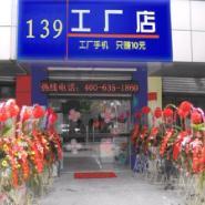加盟139手机工厂店图片